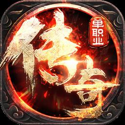 龙之传奇 V1.2.1 官方版