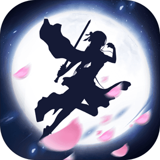 蜀山斗剑 V3.02 变态版