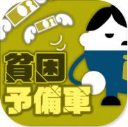 �困�A�滠� V1.0 中文版