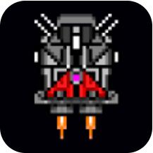 图像战机2 V1.0.0 苹果版