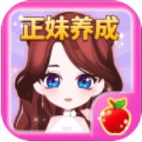 美女的诞生 V1.0.3 苹果版