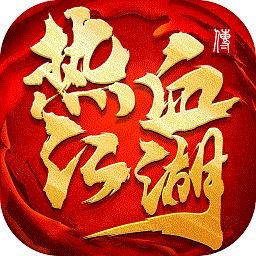 热血江湖传 V1.0.1 变态版
