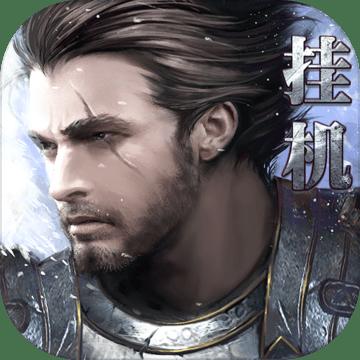 最后的骑士 V1.0 无限版