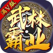 武林霸业 V1.6.0 满V版