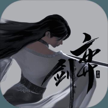 弈剑单机版 V0.2 苹果版