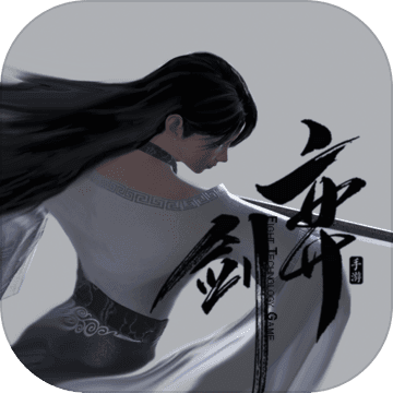 弈剑单机版 V0.2 安卓版