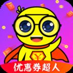 优惠券超人 V3.4.2 永利平台版