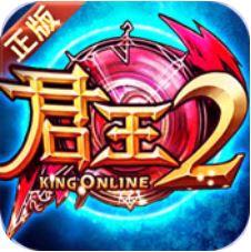 君王2变态版苹果版