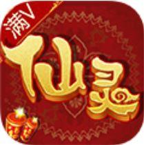 仙灵世界满V版 V1.0 苹果版