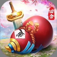 仙道奇缘 V1.0.0.1 无限元宝版