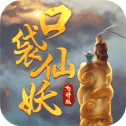 口袋仙妖 V1.0 �w升版
