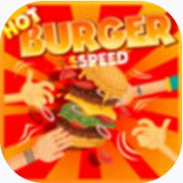 火热汉堡 V1.0 安卓版