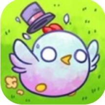 小雏鸡 V1.5 安卓版