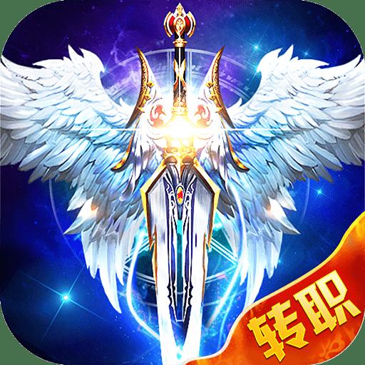 光明之剑 V1.1.3 安卓版
