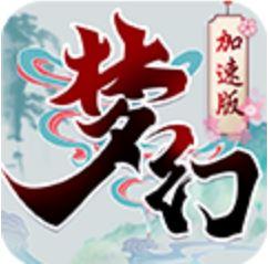 梦幻加速无限版 V2.0.6 苹果版