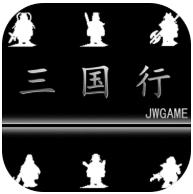 三国行 V1.0.5 安卓版