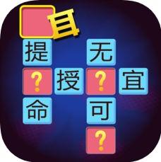 成语请留步iOS版下载|成语请留步苹果版下载V1.0