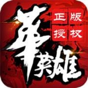 中华英雄超V版 V1.0 苹果版