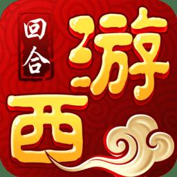 梦回西游变态版 V1.0 苹果版