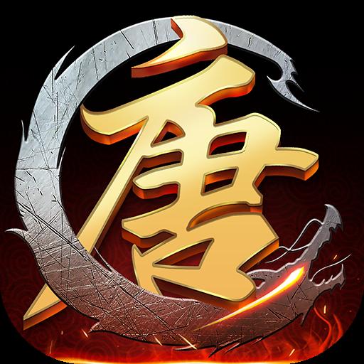大唐江湖变态版 V1.0 苹果版