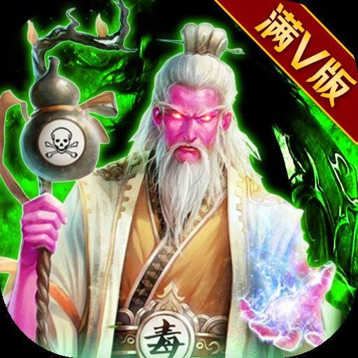 毒王华佗传无限版 V1.0 苹果版
