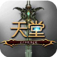 天堂战记变态版 V1.0 苹果版