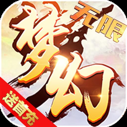 梦幻大乱斗无限版 V1.0 苹果版