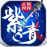 紫青双剑变态版苹果版