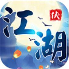 江湖群侠传变态版 V1.0 苹果版