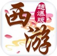 斗破西游超爆版 V1.0 苹果版
