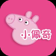 小佩奇 V1.0.0 安卓版