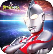 疯狂追击超人 V2.0 手机版