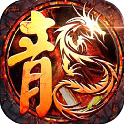 大哥传奇游戏高爆版下载-大哥传奇手游高爆福利版V1.0.1.0下载