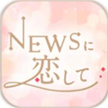 恋上NEWS V1.0 苹果版