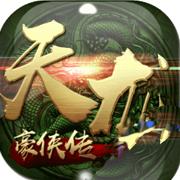 天龙豪侠传畅玩版 V1.0 苹果版
