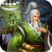 三国华佗传 V1.0 变态版