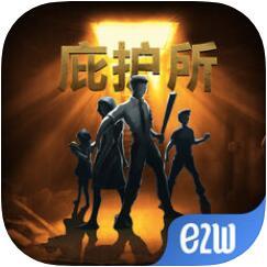 庇护所 V1.2.6 iOS版