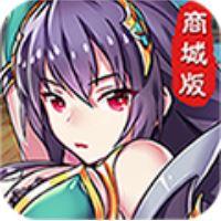 幻想三国志商城版 V1.0 苹果版