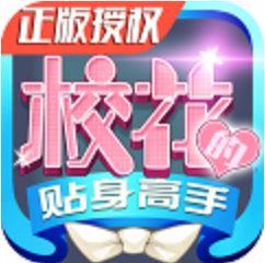 校花的贴身高手BT版林逸觉醒 V1.3.81 苹果版