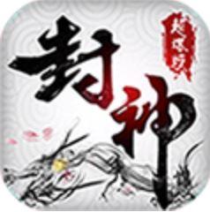 封神三国超V版 V8.0 苹果版