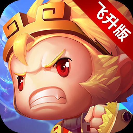 少年悟空传飞升版 V1.4.2 苹果版