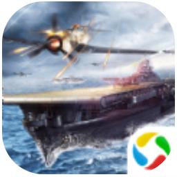 战舰帝国突击战 V7.0.30 安卓版