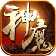 百战神魔满V版 V1.0 苹果版