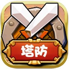 塔防大作战 V1.1 苹果版