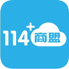 114商盟 V1.0 Mac版