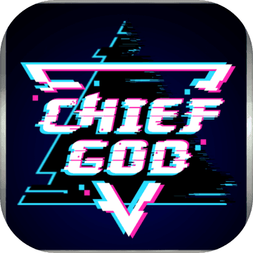 主神 V1.0 正版