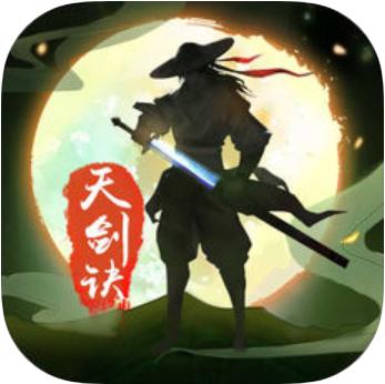 天剑诀 V1.0.0 满V版