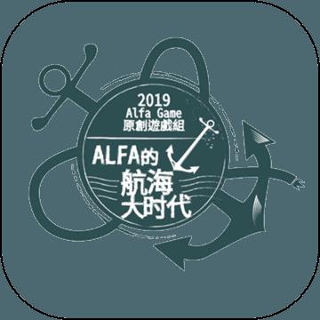 Alfa的航海大时代 V1.0 破解版