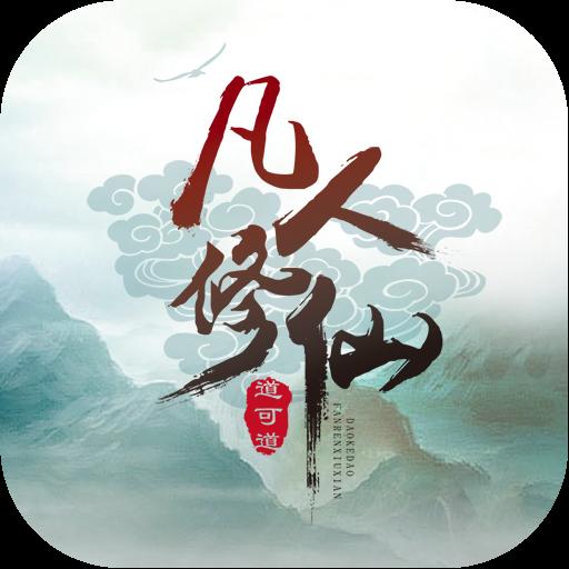 凡人修仙 V4.12 满V版
