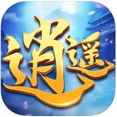 三界逍遥游 V1.0 苹果版